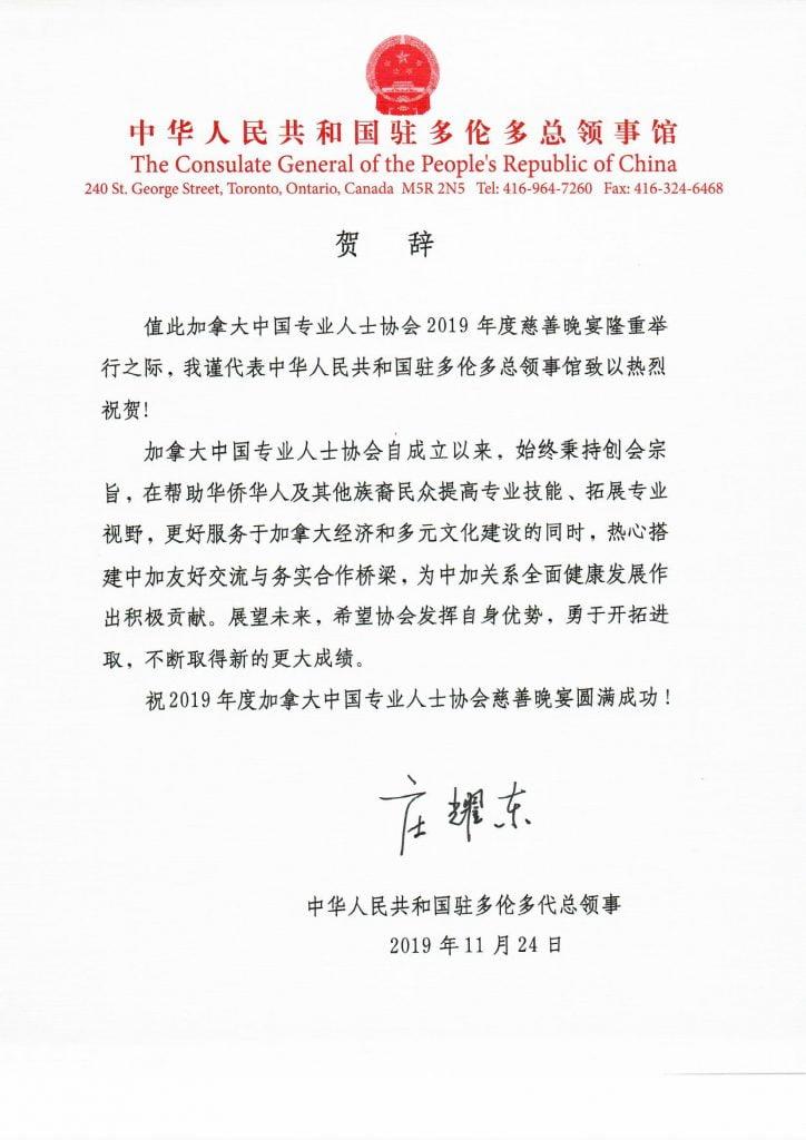 加拿大中国专业人士协会贺辞