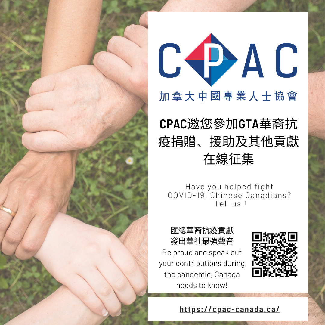 Collecting Chinese Contributions_CPAC_postcard