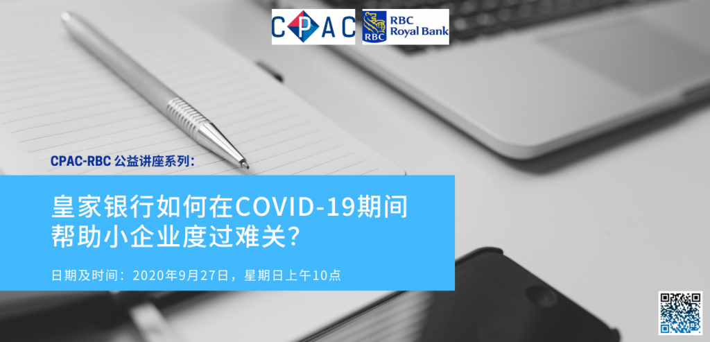 927-CPAC-RBC Webinar banner-ch
