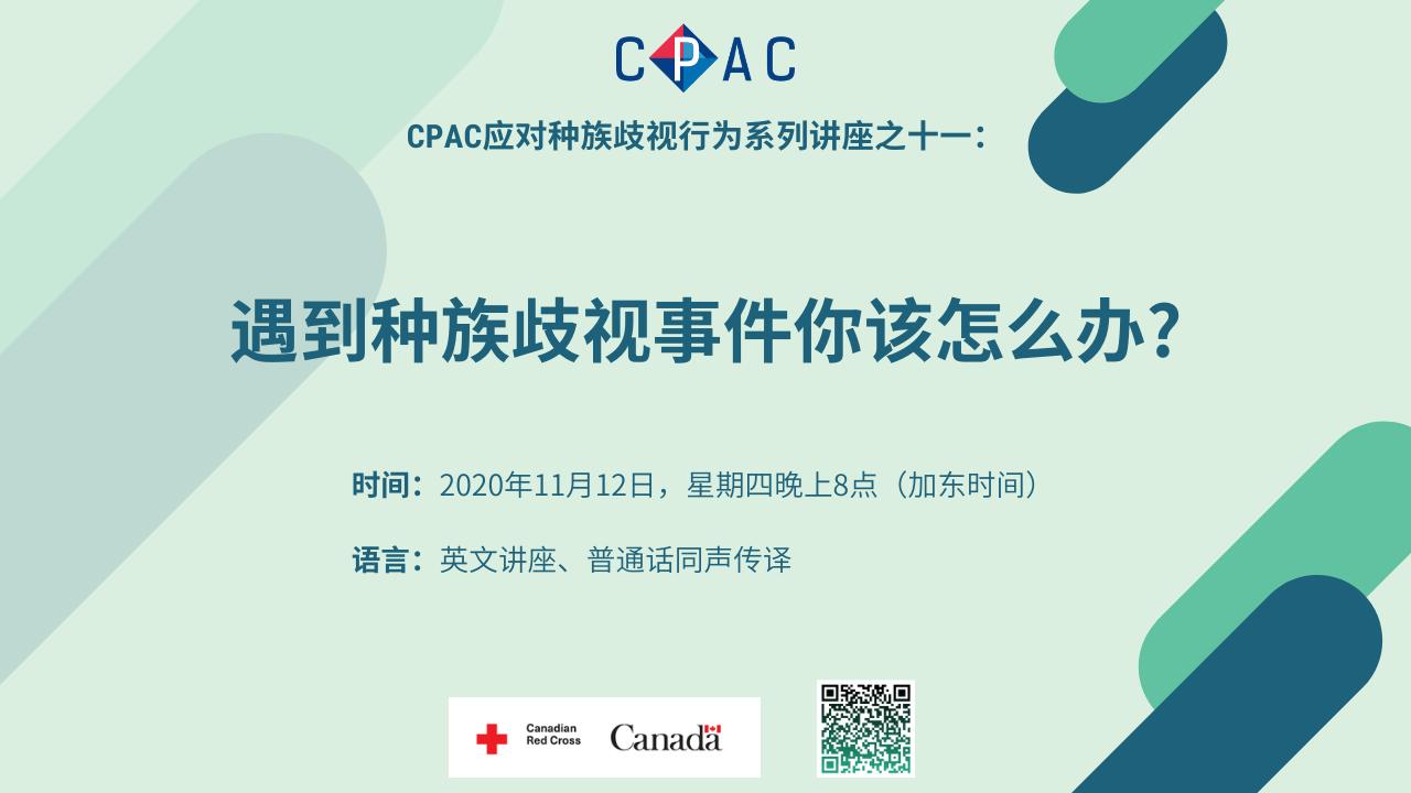 CPAC Anti-Racism W11-banner-ch
