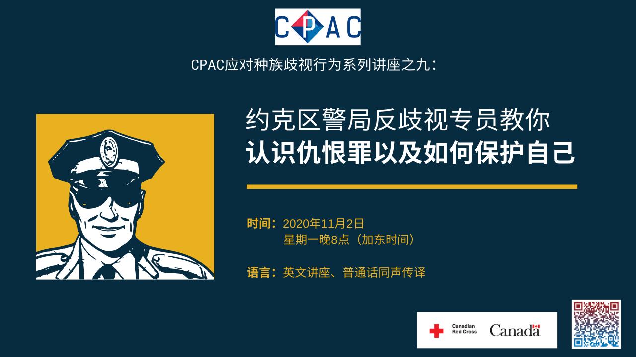 CPAC Anti-Racism W9-banner-ch