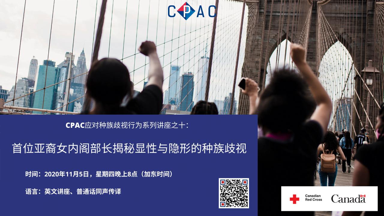 CPAC Anti-Racism Webinar Series (10)-banner-ch