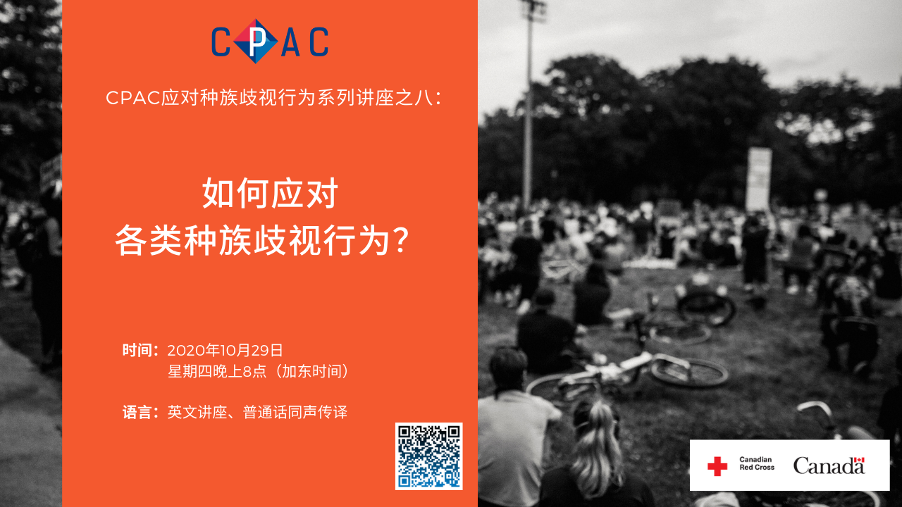 CPAC Anti-Racism Webinar Series (8)-banner-ch