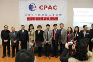 中国创业政策咨询报告团20150411CPAC 07