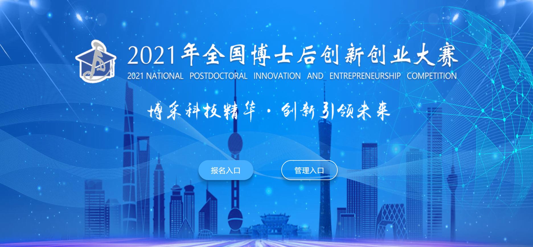博士后创新创业大赛logo