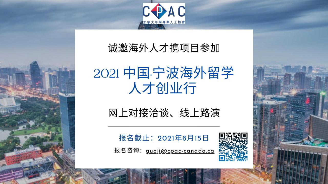 2021宁波海外留学人才创业行-CPAC-1280-720